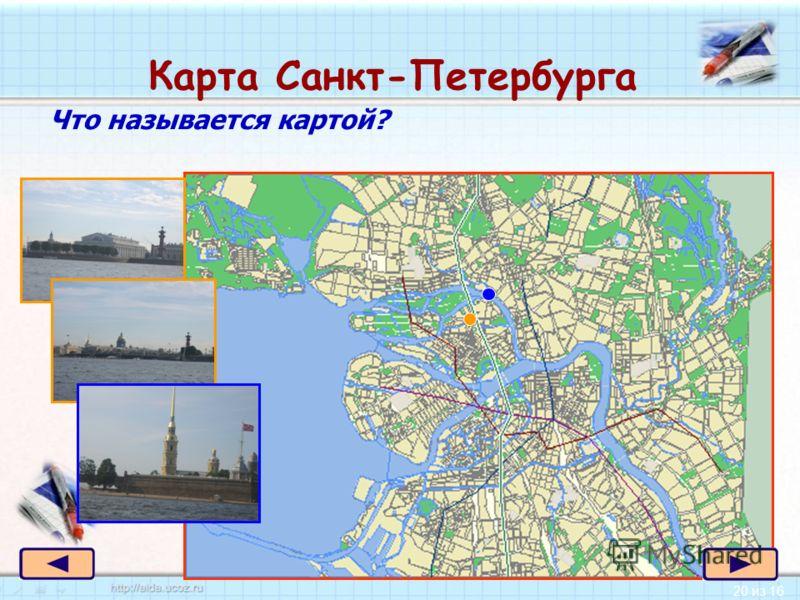 20 из 16 Карта Санкт-Петербурга Что называется картой?