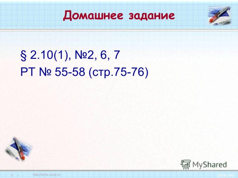 29 из 16 Домашнее задание § 2.10(1), 2, 6, 7 РТ 55-58 (стр.75-76)