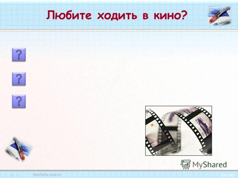 3 из 16 Любите ходить в кино?