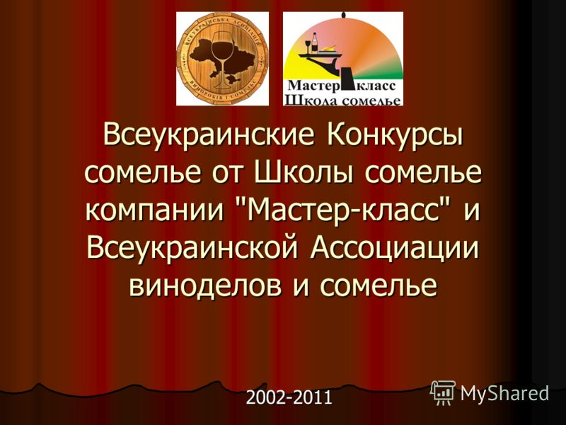 Всеукраинские Конкурсы сомелье от Школы сомелье компании Мастер-класс и Всеукраинской Ассоциации виноделов и сомелье 2002-2011