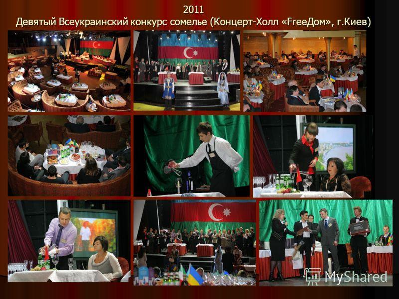 2011 Девятый Всеукраинский конкурс сомелье (Концерт-Холл «FreeДом», г.Киев)
