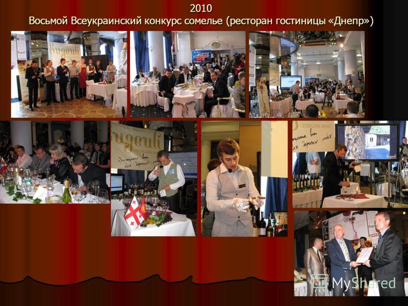 2010 Восьмой Всеукраинский конкурс сомелье (ресторан гостиницы «Днепр»)