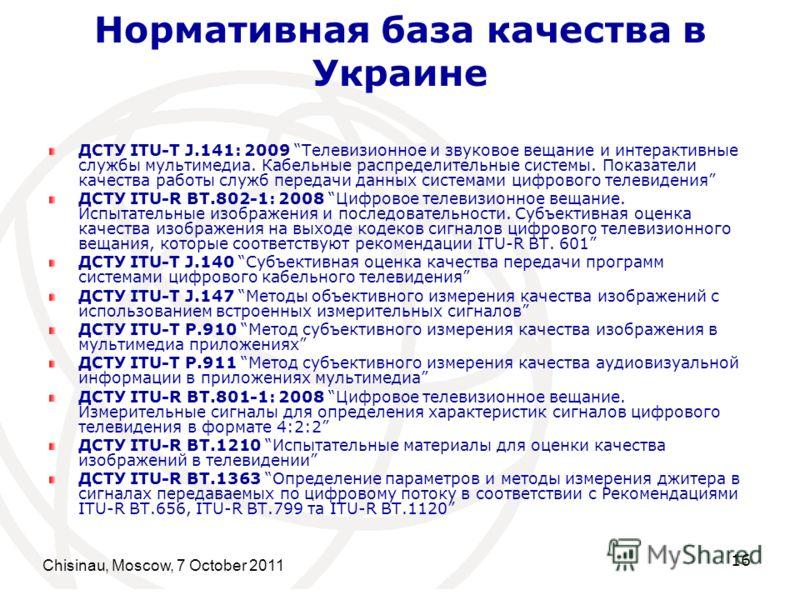 Нормативная база качества в Украине ДСТУ ITU-T J.141: 2009 Телевизионное и звуковое вещание и интерактивные службы мультимедиа. Кабельные распределительные системы. Показатели качества работы служб передачи данных системами цифрового телевидения ДСТУ