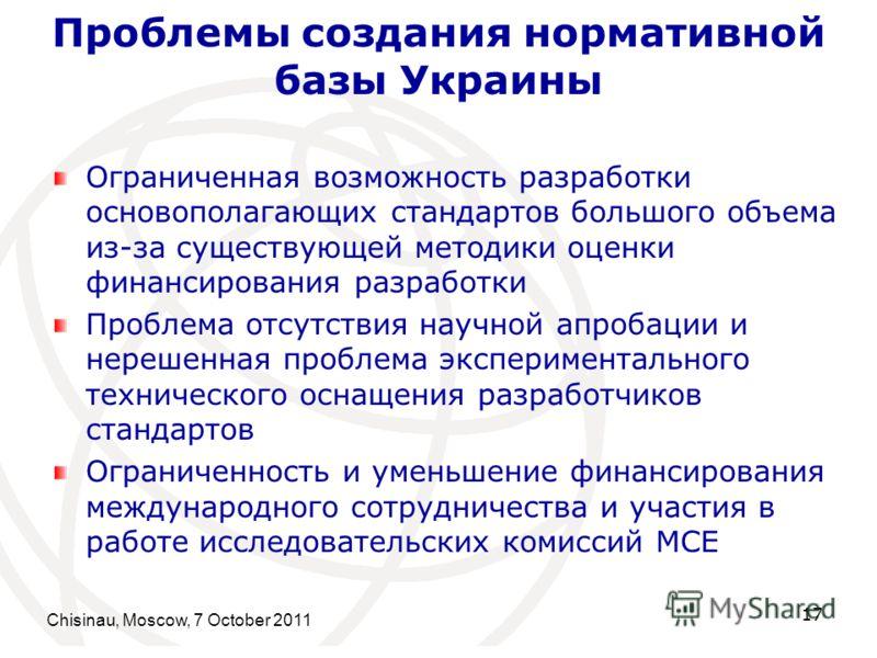 Проблемы создания нормативной базы Украины Ограниченная возможность разработки основополагающих стандартов большого объема из-за существующей методики оценки финансирования разработки Проблема отсутствия научной апробации и нерешенная проблема экспер
