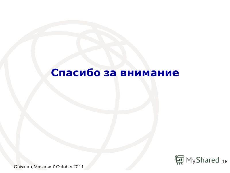 Спасибо за внимание Chisinau, Moscow, 7 October 2011 18