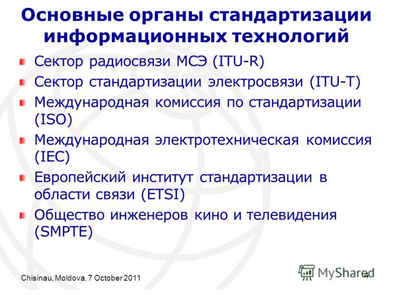 Chisinau, Moldova, 7 October 2011 4 Основные органы стандартизации информационных технологий Сектор радиосвязи МСЭ (ITU-R) Сектор стандартизации электросвязи (ITU-T) Международная комиссия по стандартизации (ISO) Международная электротехническая коми
