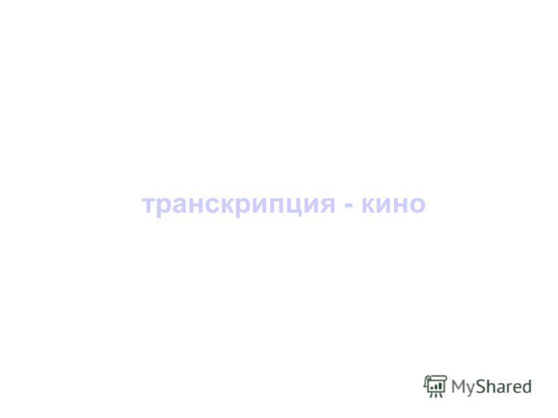 транскрипция - кино
