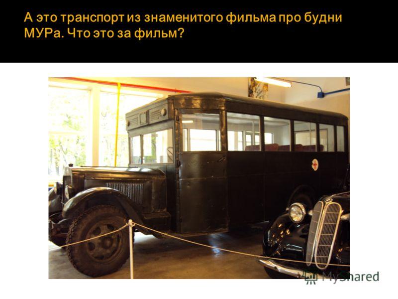 А это транспорт из знаменитого фильма про будни МУРа. Что это за фильм?