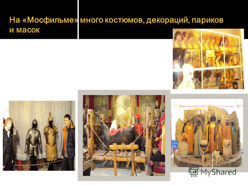 Вставка рисунка На «Мосфильме» много костюмов, декораций, париков и масок