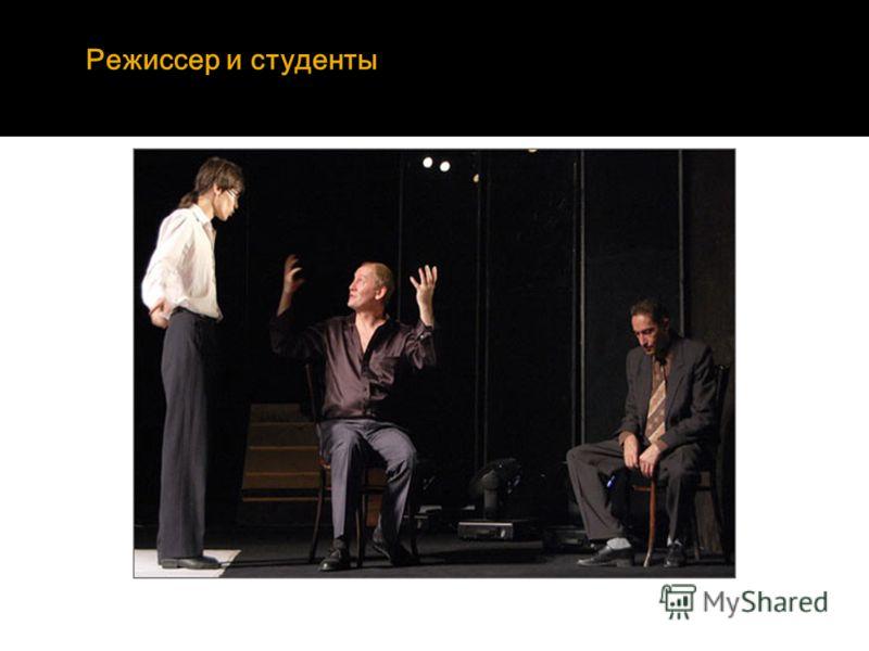 Режиссер и студенты