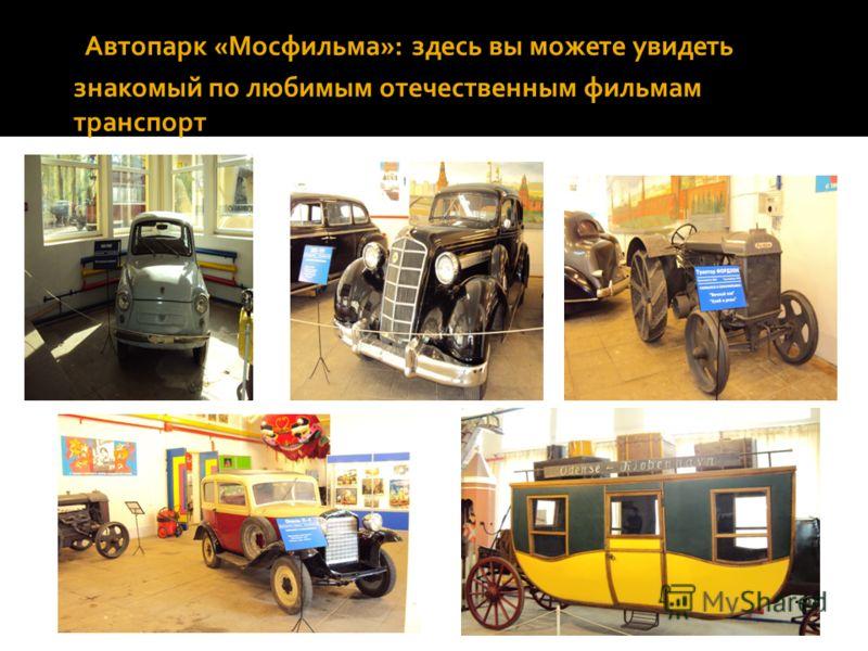 Автопарк «Мосфильма»: здесь вы можете увидеть знакомый по любимым отечественным фильмам транспорт