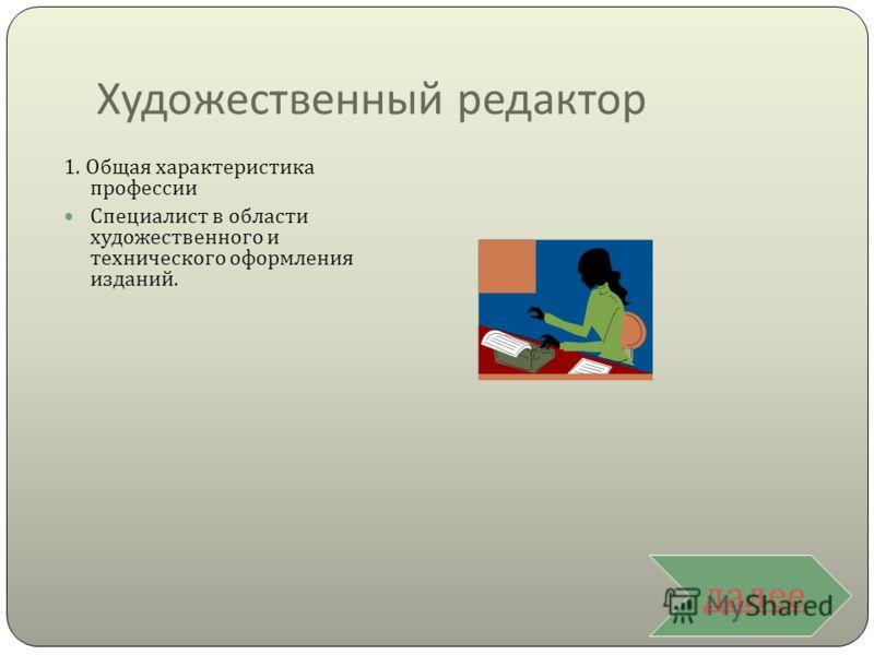 Художественный редактор 1. Общая характеристика профессии Специалист в области художественного и технического оформления изданий. далее