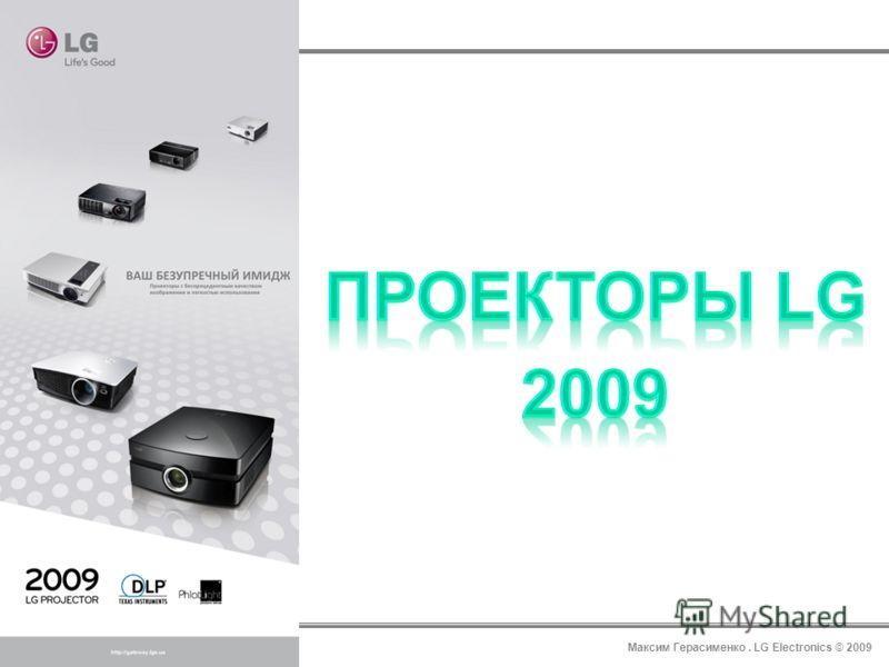 Максим Герасименко. LG Electronics © 2009