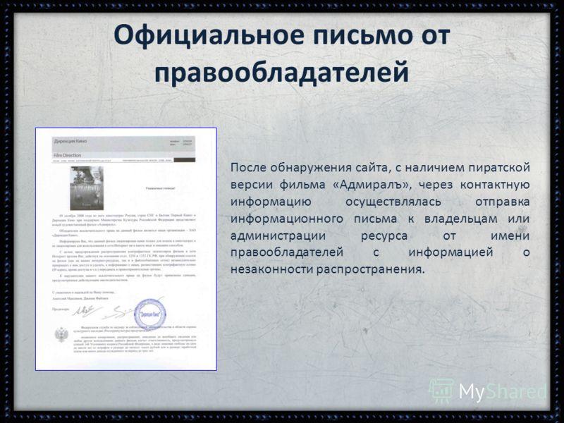 Официальное письмо от правообладателей После обнаружения сайта, с наличием пиратской версии фильма «Адмиралъ», через контактную информацию осуществлялась отправка информационного письма к владельцам или администрации ресурса от имени правообладателей