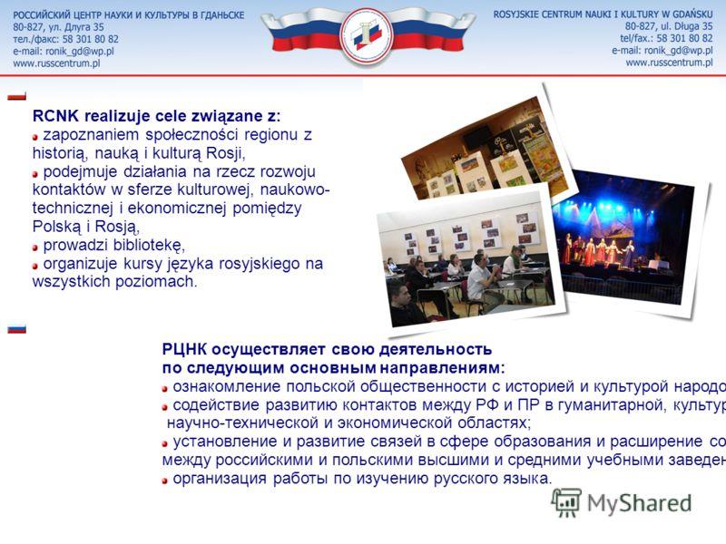 Rosyjskie Centrum Nauki i Kultury w Gdańsku jest przedstawicielstwem Oddziału Federalnej Agencji ds. Wspólnoty Niepodległych Państw, Rodaków Mieszkających za Granicą i Międzynarodowej Współpracy Humanistycznej. Centrum działa w Gdańsku od 1984 roku.