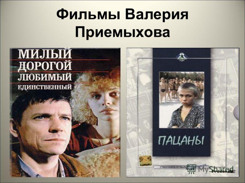Фильмы Валерия Приемыхова