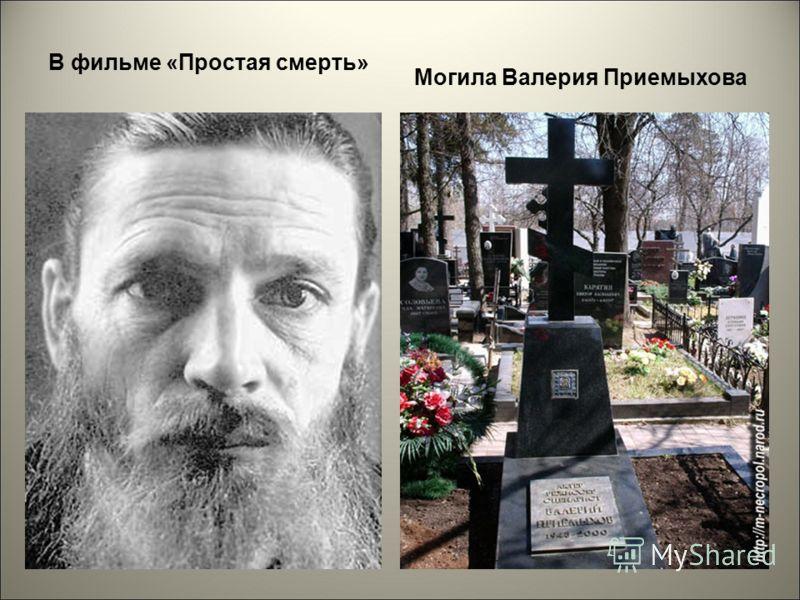 В фильме «Простая смерть» Могила Валерия Приемыхова
