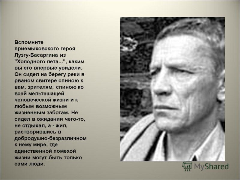 Вспомните приемыховского героя Лузгу-Басаргина из