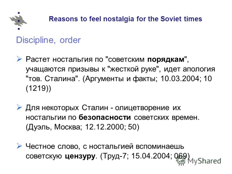 Reasons to feel nostalgia for the Soviet times Discipline, order Растет ностальгия по