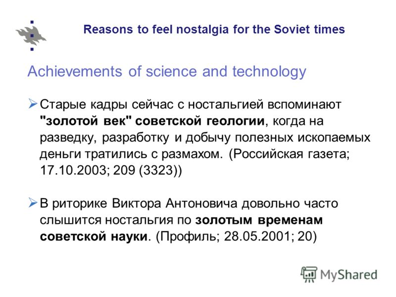 Reasons to feel nostalgia for the Soviet times Achievements of science and technology Старые кадры сейчас с ностальгией вспоминают