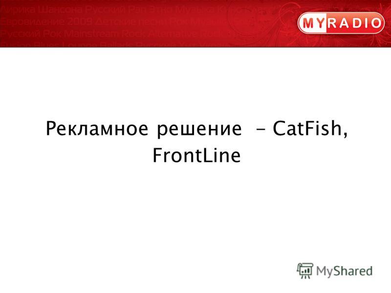 Рекламное решение - CatFish, FrontLine