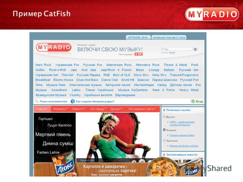 Пример CatFish
