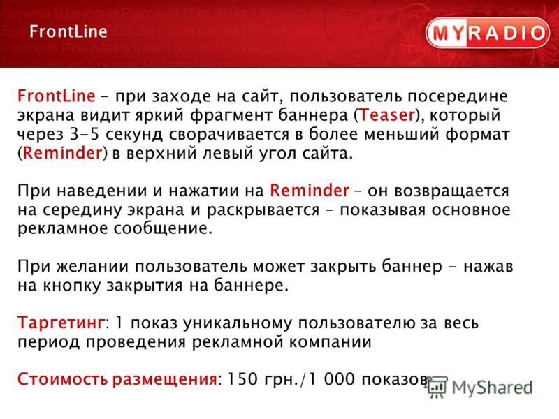FrontLine FrontLine - при заходе на сайт, пользователь посередине экрана видит яркий фрагмент баннера (Teaser), который через 3-5 секунд сворачивается в более меньший формат (Reminder) в верхний левый угол сайта. При наведении и нажатии на Reminder –