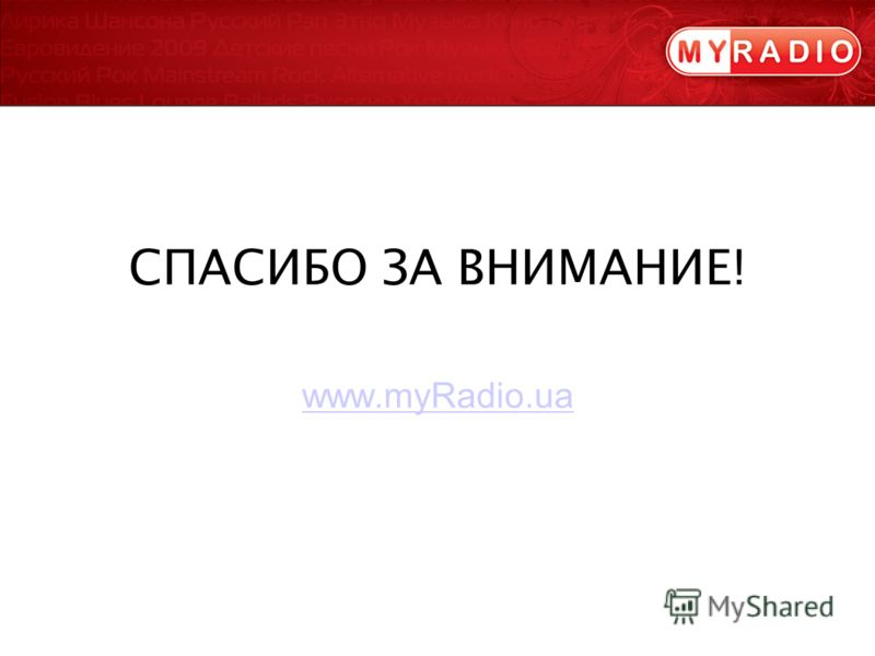 СПАСИБО ЗА ВНИМАНИЕ! www.myRadio.ua