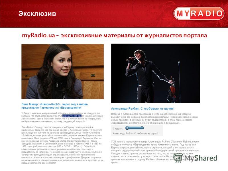 Эксклюзив myRadio.ua – эксклюзивные материалы от журналистов портала