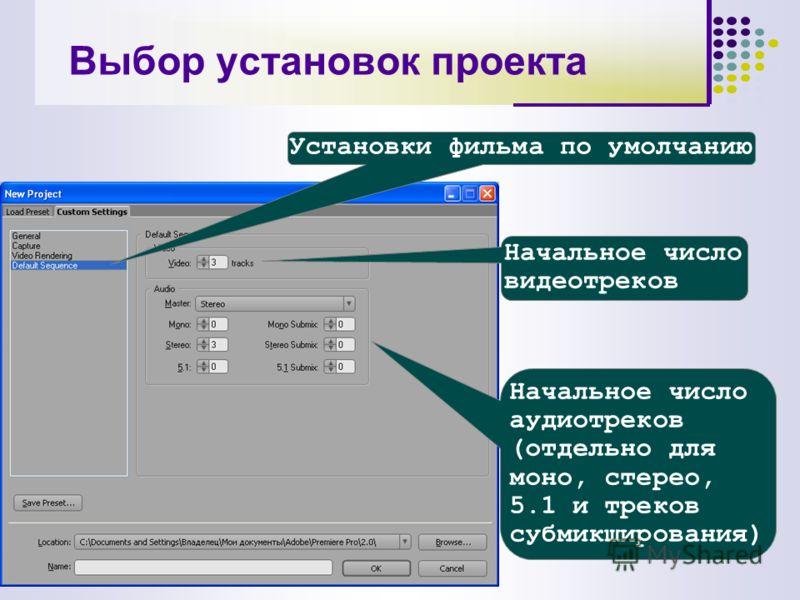 Установки фильма по умолчанию Начальное число видеотреков Начальное число аудиотреков (отдельно для моно, стерео, 5.1 и треков субмикширования) Выбор установок проекта