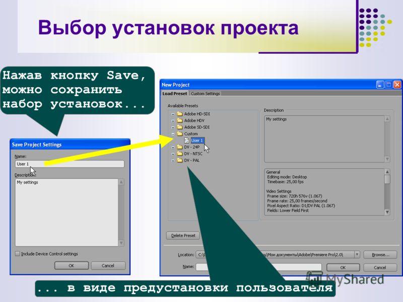 Нажав кнопку Save, можно сохранить набор установок...... в виде предустановки пользователя Выбор установок проекта