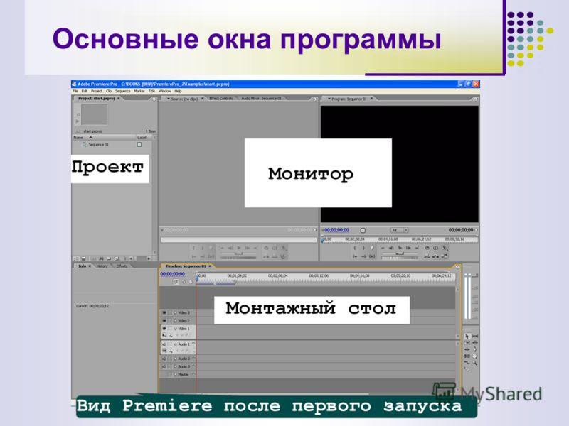 Вид Premiere после первого запуска Основные окна программы