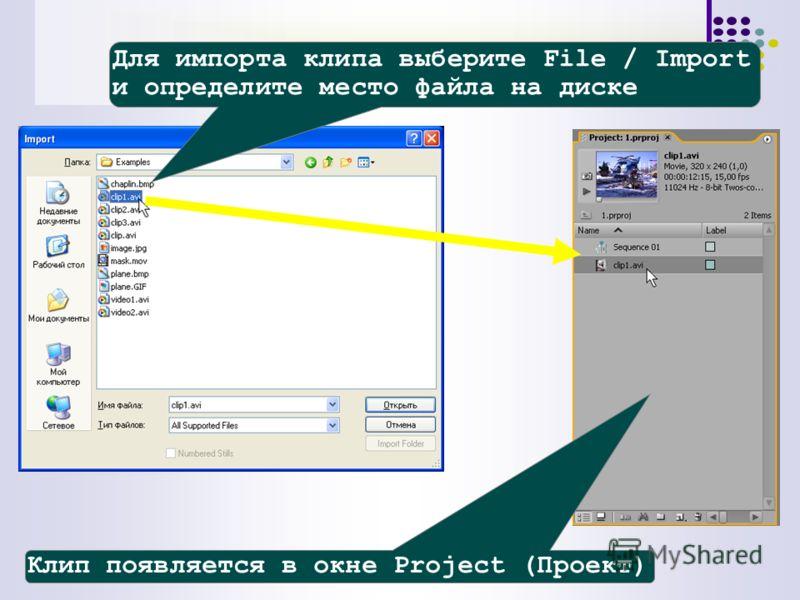 Для импорта клипа выберите File / Import и определите место файла на диске Клип появляется в окне Project (Проект)