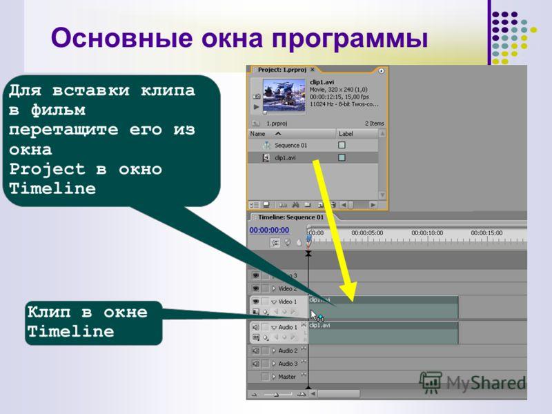 Для вставки клипа в фильм перетащите его из окна Project в окно Timeline Клип в окне Timeline Основные окна программы