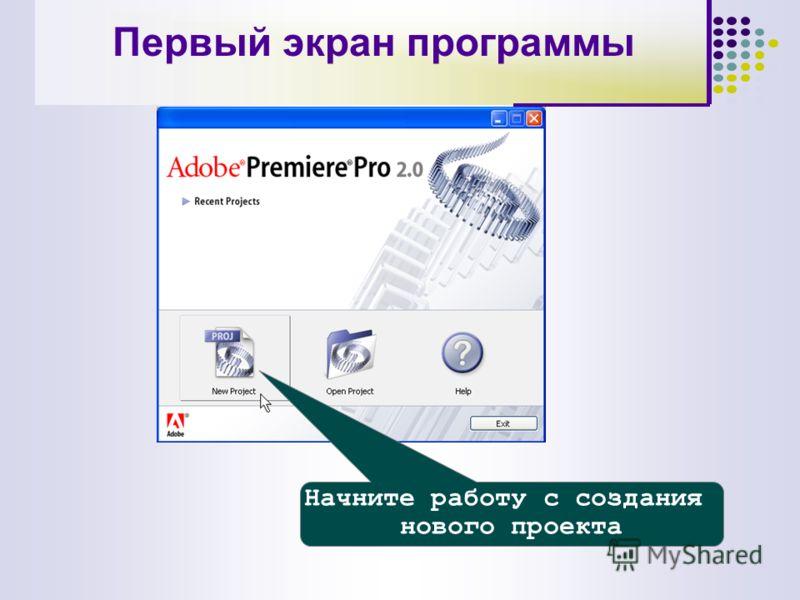 Начните работу с создания нового проекта Первый экран программы