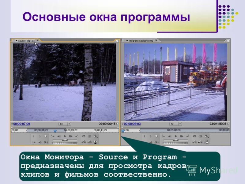 Окна Монитора - Source и Program - предназначены для просмотра кадров клипов и фильмов соотвественно. Основные окна программы