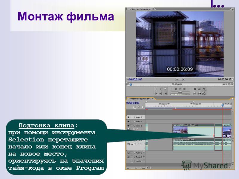 Подгонка клипа: при помощи инструмента Selection перетащите начало или конец клипа на новое место, ориентируясь на значения тайм-кода в окне Program Монтаж фильма