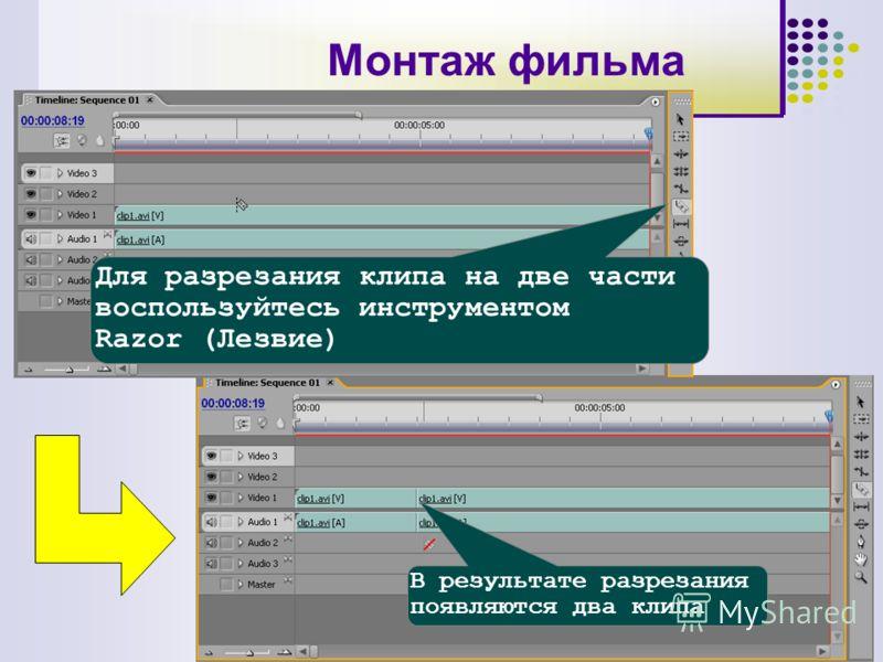 Для разрезания клипа на две части воспользуйтесь инструментом Razor (Лезвие) В результате разрезания появляются два клипа Монтаж фильма