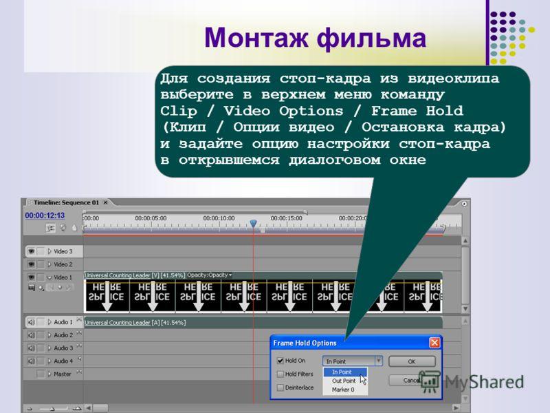 Для создания стоп-кадра из видеоклипа выберите в верхнем меню команду Clip / Video Options / Frame Hold (Клип / Опции видео / Остановка кадра) и задайте опцию настройки стоп-кадра в открывшемся диалоговом окне Монтаж фильма