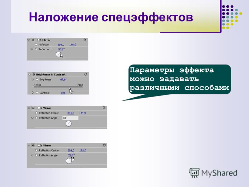Параметры эффекта можно задавать различными способами Наложение спецэффектов