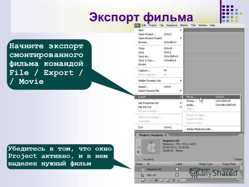 Начните экспорт смонтированного фильма командой File / Export / / Movie Убедитесь в том, что окно Project активно, и в нем выделен нужный фильм Экспорт фильма