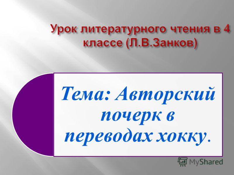 Тема: Авторский почерк в переводах хокку.