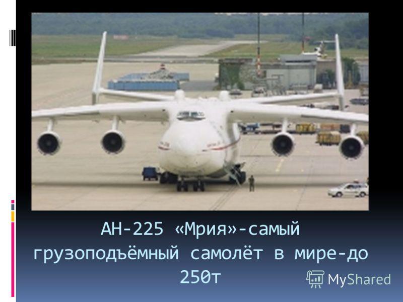 АН-225 «Мрия»-самый грузоподъёмный самолёт в мире-до 250т
