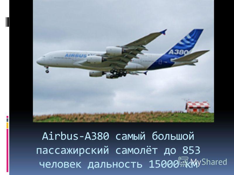 Airbus-А380 самый большой пассажирский самолёт до 853 человек дальность 15000 км