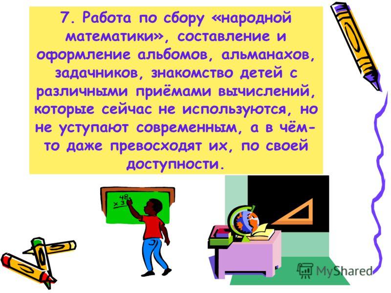 6. Подготовка детьми сообщений и докладов