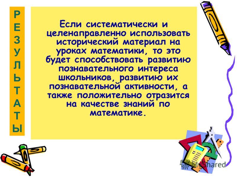 8. История происхождения некоторых математических терминов. Обычно при введении нового математического термина рассказываю учащимся об истории его происхождения. После небольшой исторической справки дети с большей активностью принимают участие в изуч