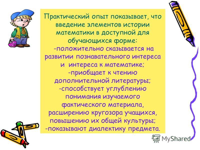 В данном пособии показана система работы по развитию познавательного интереса младших школьников посредством использования элементов истории математического знания Подготовка к урокам, на которых есть возможность использовать исторический материал дл