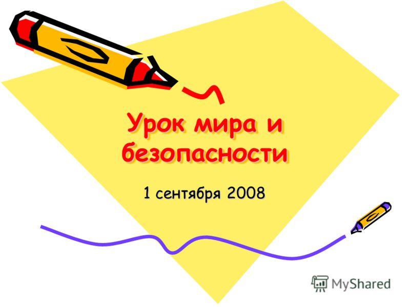 Урок мира и безопасности 1 сентября 2008