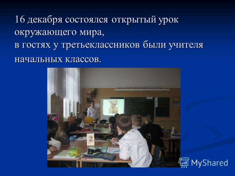 презентации уроки здоровья надежная защита организма