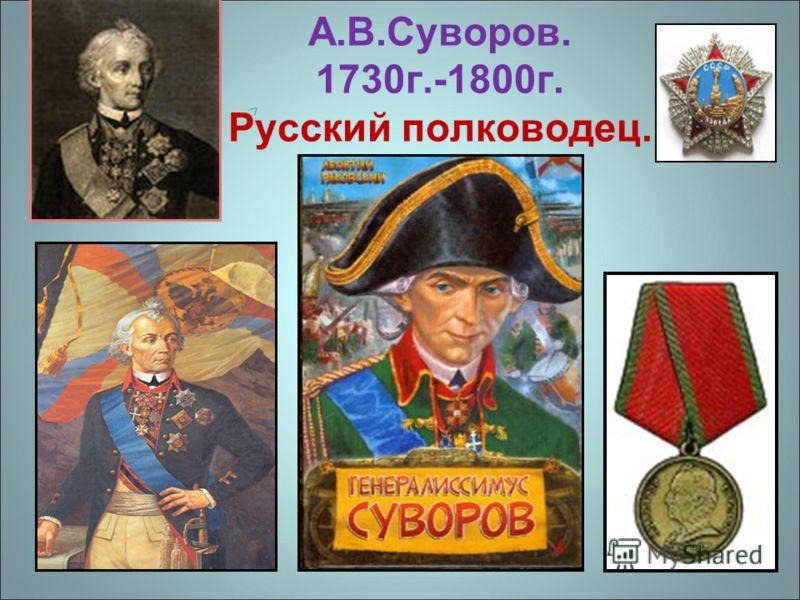 А.В.Суворов. 1730г.-1800г. Русский полководец.